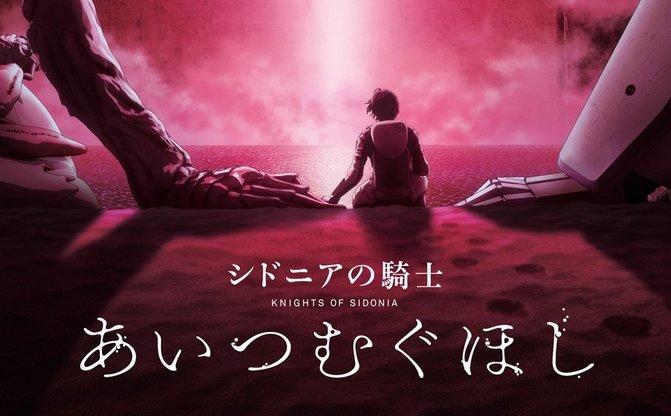 劇場版『シドニアの騎士』2021年公開 弐瓶勉が総監修、TVアニメ制作陣が再結集