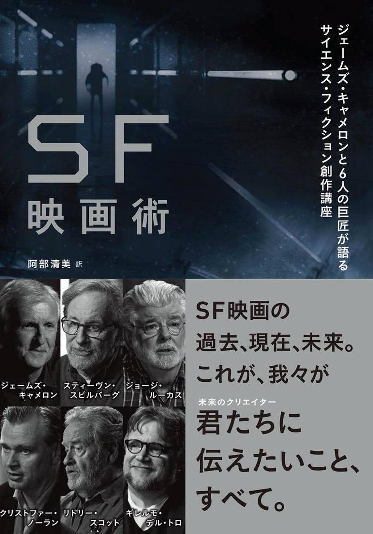 ジェームズ・キャメロン監督がSF映画談義 スピルバーグやデルトロら重鎮と創作講座