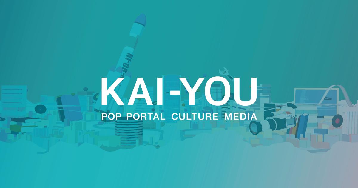 ゆがみんさんが書いた記事の一覧 - KAI-YOU.net