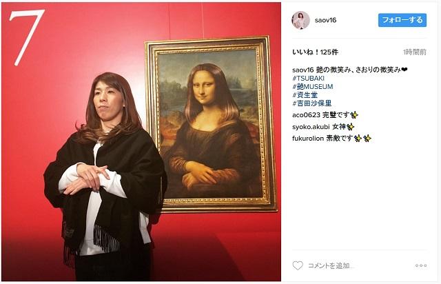 吉田沙保里さんがモナリザなりきり!? 資生堂『TSUBAKI』イベントで「艶のある女性を目指して頑張りまーす」