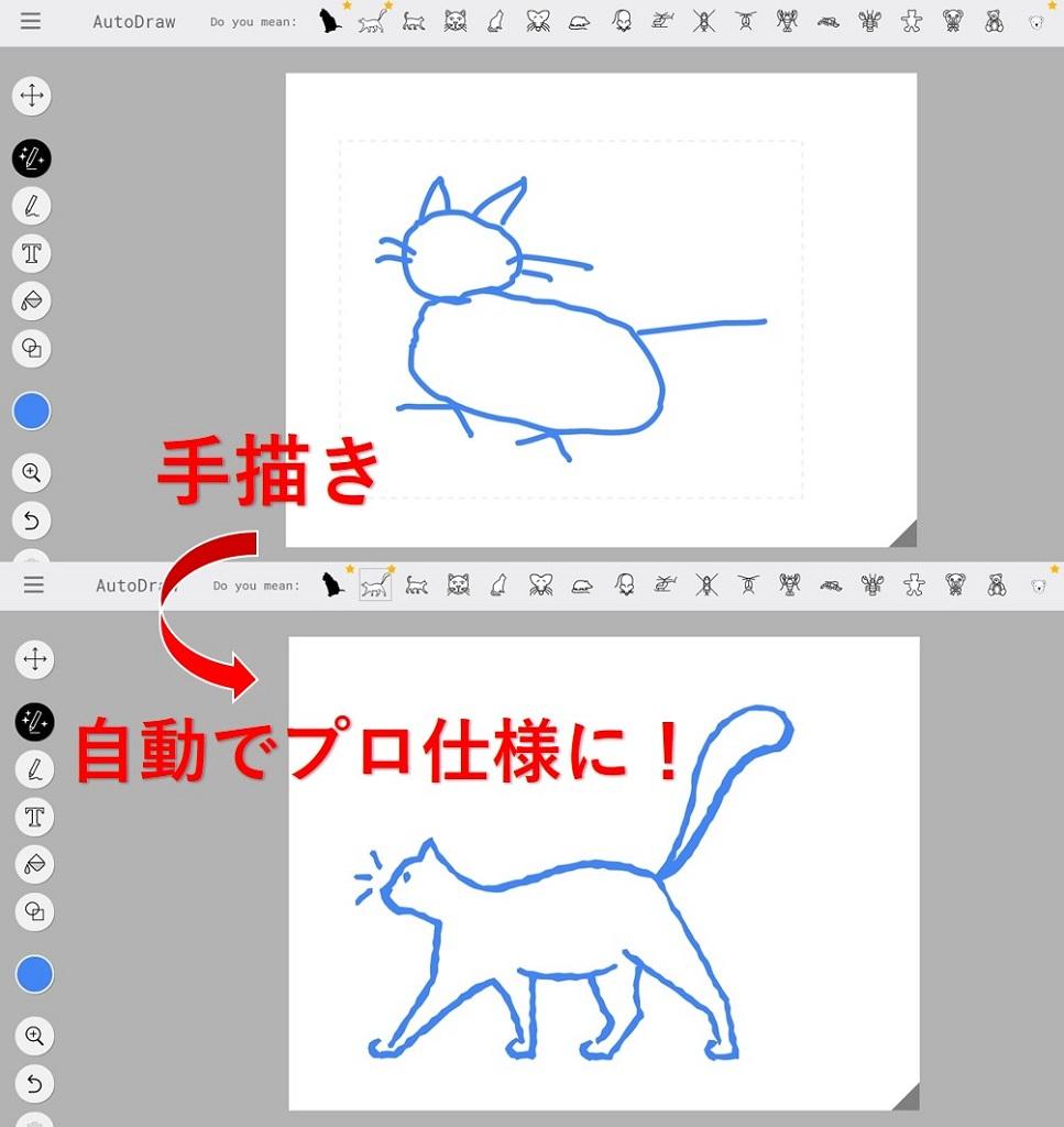絵心ない人集まれ! 落書きをプロ仕様の絵に置き換えてくれる『AutoDraw』が超絶便利