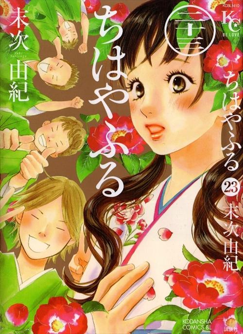 男子がハマった女子漫画ランキング発表! 第1位には連載中作品『ちはやふる』 完結作『赤ちゃんと僕』が選出!