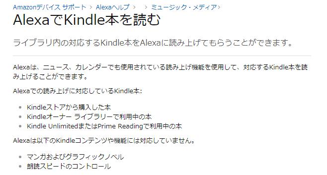 「アレクサ、本を読んで」 『Amazon Echo』などAlexaデバイスがKindle本の読み上げに対応