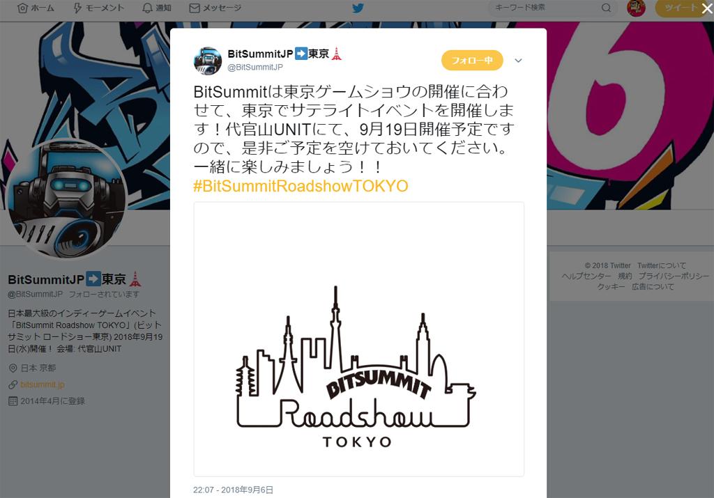 京都のインディーゲームの祭典が東京でサテライトイベント開催 『BitSummit Roadshow: Tokyo』