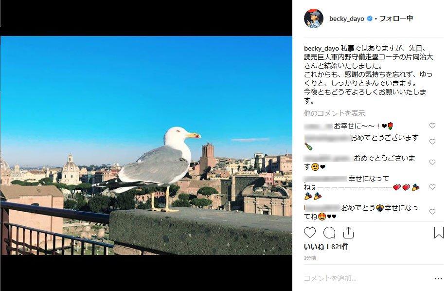 ベッキーさんが巨人の片岡治大コーチと結婚!『Instagram』『Twitter』で報告