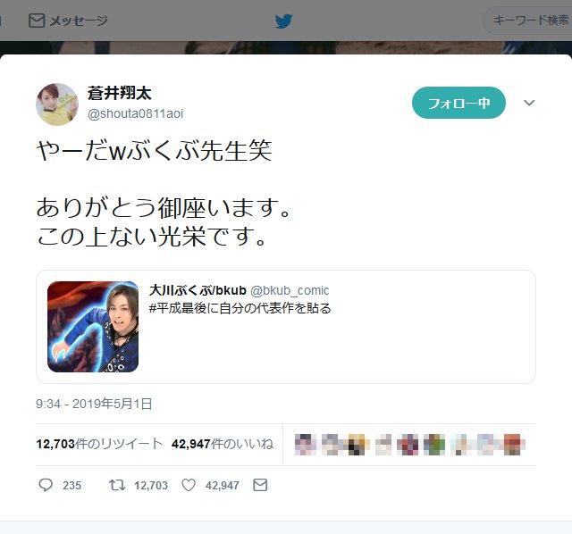 『Twitter』の「平成最後に自分の代表作を貼る」ハッシュタグ 大川ぶくぶ先生と蒼井翔太さんのツイートが話題に