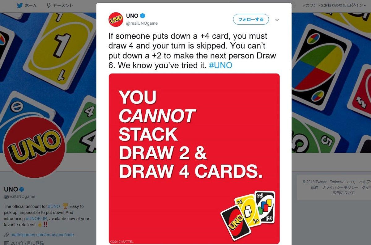 """『UNO』で""""ドロー系カードの重ね置き""""はルール違反 公式の指摘に「あれが楽しいのに」と困惑の声も"""
