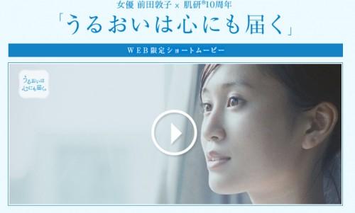 これは前田敦子の日常? 素の表情がじんわり染みるショートムービーが泣ける