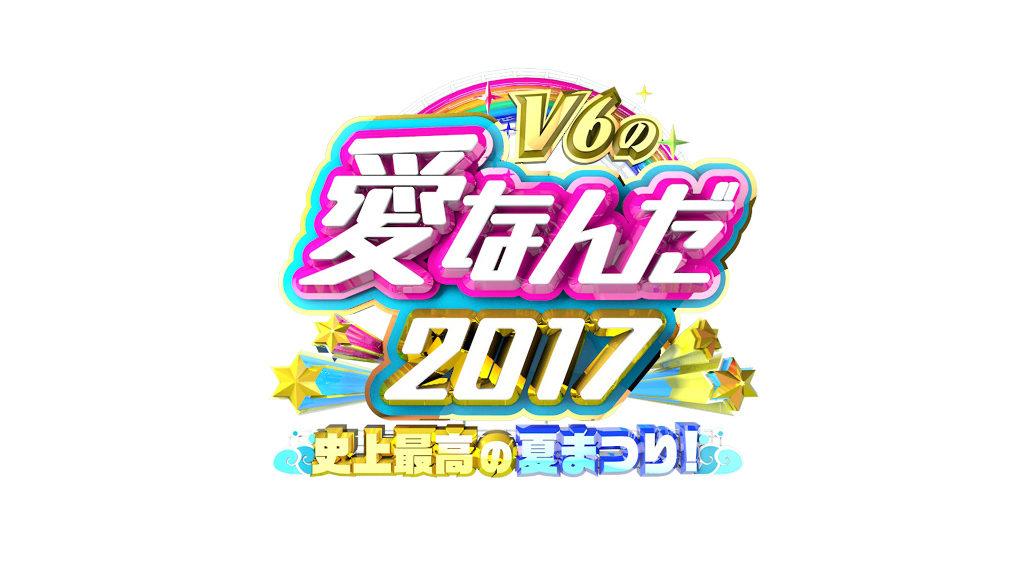 V6と「学校へ行こう!」スタッフが集結!『V6の愛なんだ2017 史上最高の夏まつり!』放送決定の知らせに「待ち遠しすぎるよ」「最高かーー!!!!」の声