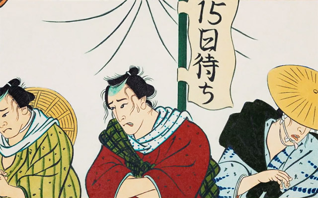 旅の途中で15日待ち!驚きの江戸時代『旅行トリビア』