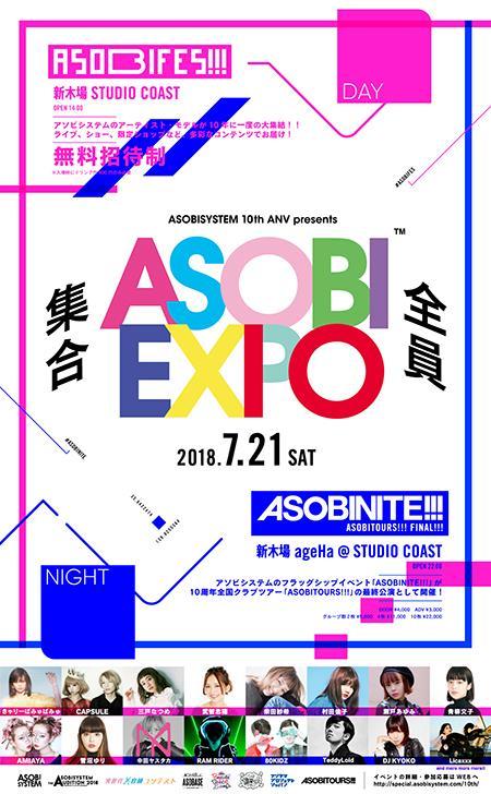 アソビシステム10周年イベント「ASOBIEXPO」開催! きゃりーぱみゅぱみゅ、中田ヤスタカ、三戸なつめ等、約100組が一挙集結する昼夜連続イベントが決定
