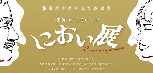 クンクン!? これはなんの香りだ? 嗅覚を駆使して楽しむ、体験型イベント「におい展」が名古屋PARCOで11月22日より開催