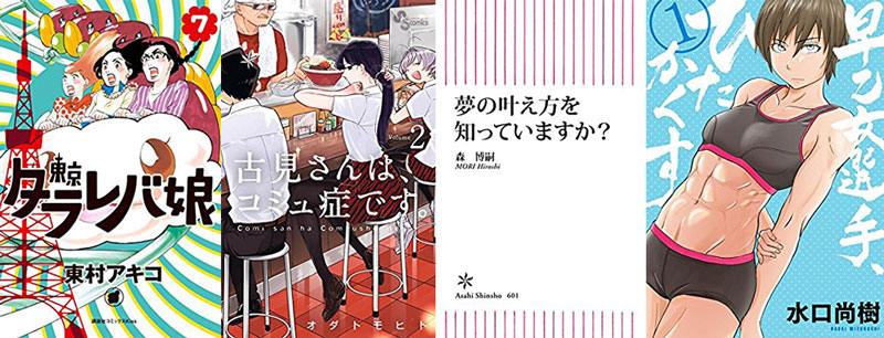 1月13日の新刊「東京タラレバ娘 7」「古見さんは、コミュ症です。 2」「早乙女選手、ひたかくす 1」など521冊