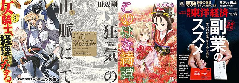 10月24日の新刊まとめ『女騎士、経理になる。』『狂気の山脈にて』『このはな綺譚』など133冊