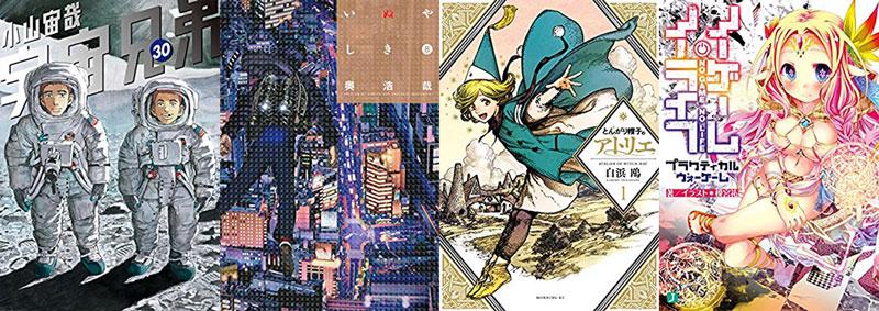 1月23日の新刊「宇宙兄弟 30」「いぬやしき 8」「とんがり帽子のアトリエ 1」「Re:ゼロから始める異世界生活 11」など172冊