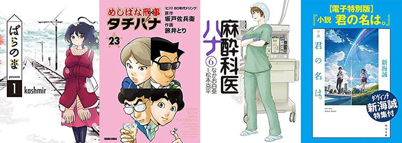 1月31日の新刊 新海誠執筆小説版「君の名は。」「ぱらのま 1」「麻酔科医ハナ 6」など171冊