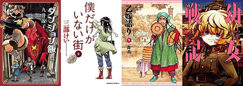 【速報】『ダンジョン飯』『僕街』『乙嫁語り』最新刊が42%還元セール! カドカワが大規模セール実施中