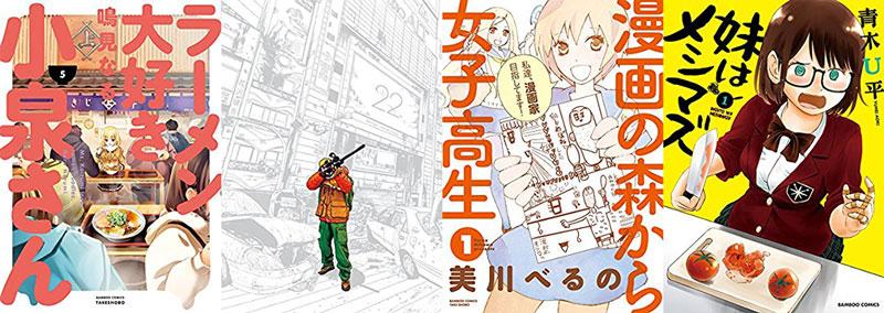 【新刊】『アイアムアヒーロー』完結22巻、アニメ化決定『ラーメン大好き小泉さん』5巻など