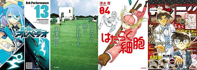 【11月29日配信の新刊】『蒼き鋼のアルペジオ』『いまさら翼といわれても』『はたらく細胞』など179冊