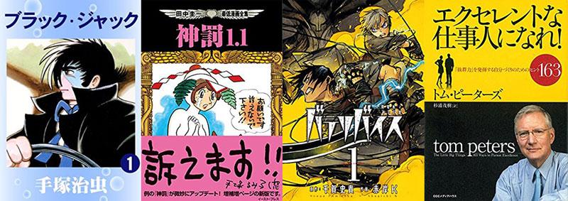 【40%以上オフ】手塚治虫と田中圭一がまさかの同時セール! パロディ漫画界の巨匠