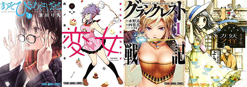 2月28日配信の電子書籍「あそびあそばせ 3」「変女 6」「アイアムアヒーロー in IBARAKI」など227冊