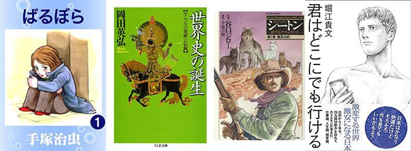 【最終日】漫画などが40%以上OFF! 手塚治虫が99円、堀江貴文Kindle月替わりセールは134冊