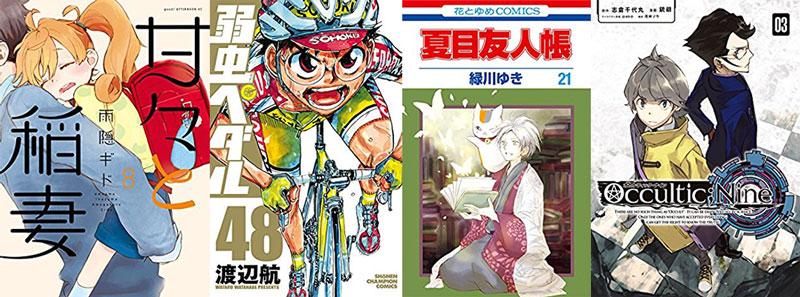 1月6日の新刊「甘々と稲妻 8」「弱虫ペダル 48」「夏目友人帳 21」「オカルティック・ナイン 3」など504冊