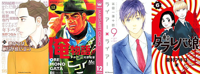 【Kindleセール】『逃げ恥』が30%還元! 『俺物語!!』『東京タラレバ娘』など女子漫画セール