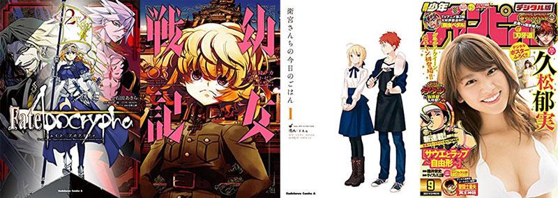 1月26日の新刊「Fate/Apocrypha 2」「幼女戦記 3」「衛宮さんちの今日のごはん 1」『週刊少年チャンピオン』など198冊