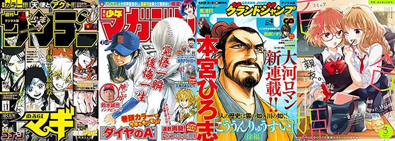 1月18日の新刊『週刊少年サンデー』『週刊少年マガジン』『グランドジャンプ』『コミック百合姫』など96冊