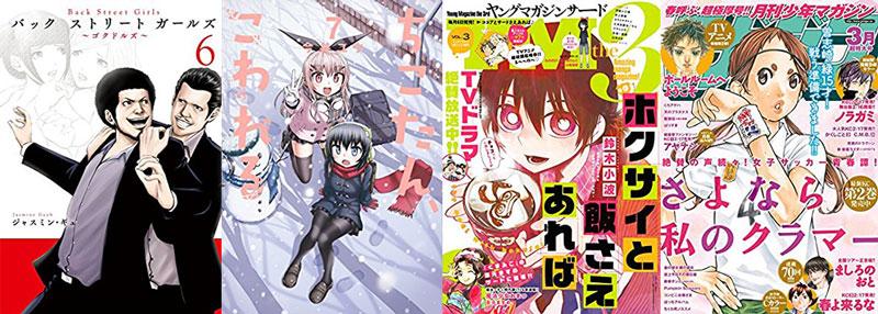 2月6日の新刊「Back Street Girls 6」「ちこたん、こわれる 7」「センゴク権兵衛 5」『ヤングマガジン サード』など94冊