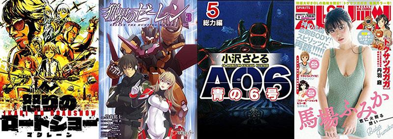 1月30日の新刊「怒りのロードショー」『猟界のゼーレン 1〜3巻』『AO6 青の6号 2〜5巻』など218冊