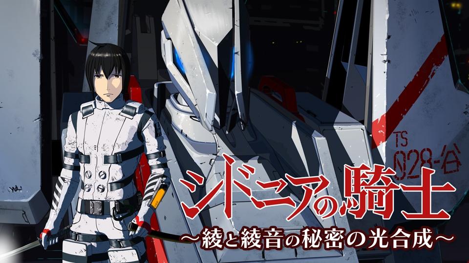 の 騎士 アニメ シドニア