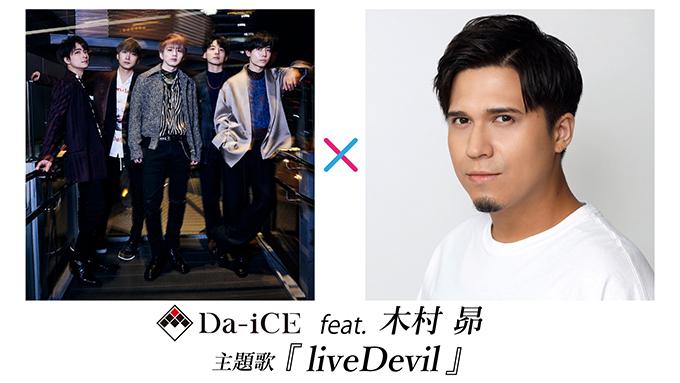 『仮面ライダーリバイス』主題歌がDa-iCE feat. 木村昴「liveDevil」に決定