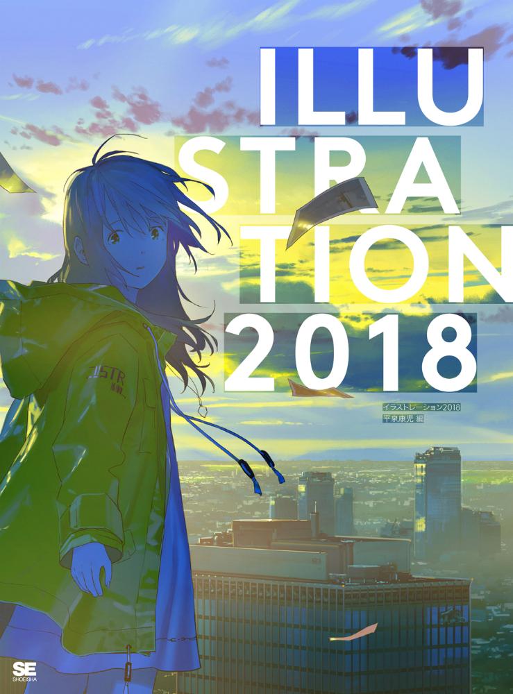イラストシーンを象徴する図録『ILLUSTRATION 2018』 カバーはloundraw