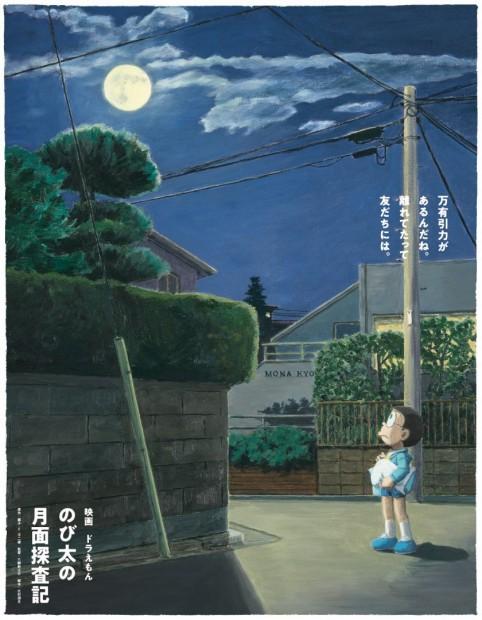ムーンビジュアル(のび太)