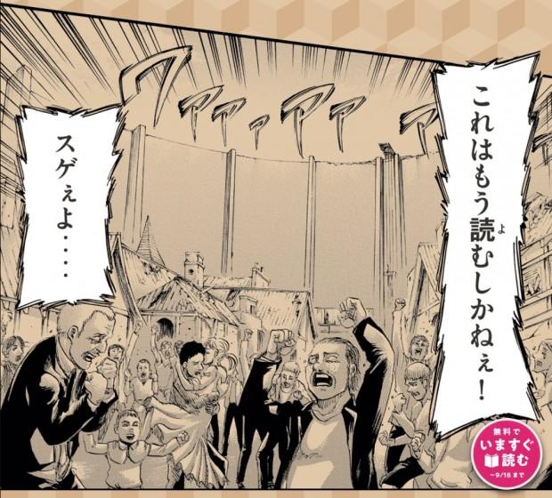 漫画『進撃の巨人』全巻99%オフで公開