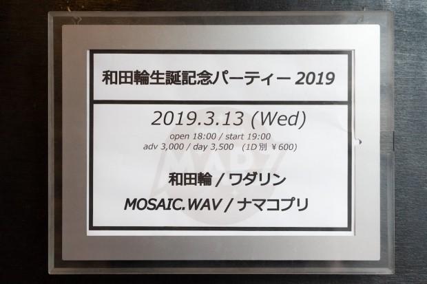 「和田輪生誕記念パーティー2019」