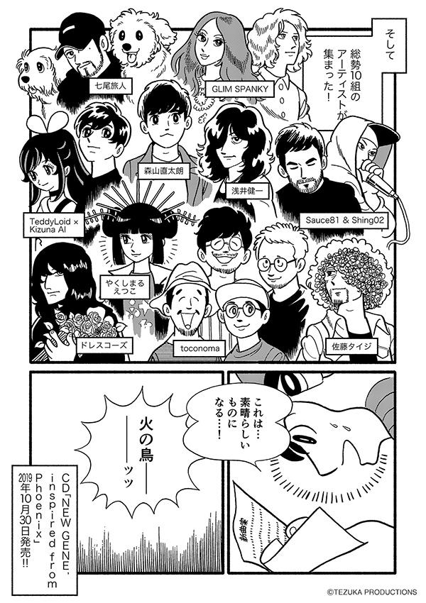 『NEW GENE, inspired from Phoenix』描き下ろし告知漫画より