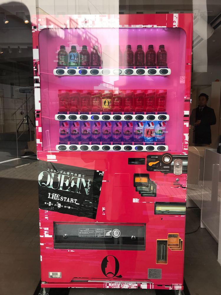 どピンクな自販機、渋谷に現る 不気味なサイトでは中川大志の流出写真?