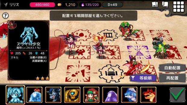 DMM GAMES版『ダンジョンメーカー』04