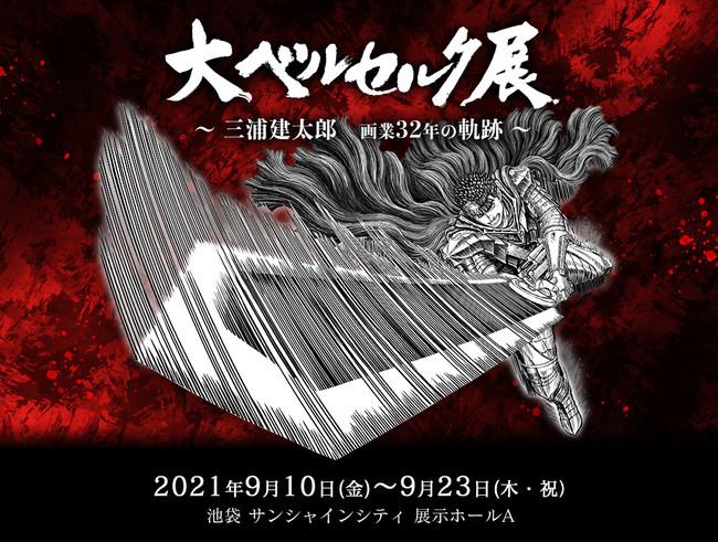 三浦建太郎の画業を特集「大ベルセルク展」 原画300点「巨大ゾッド像」を展示