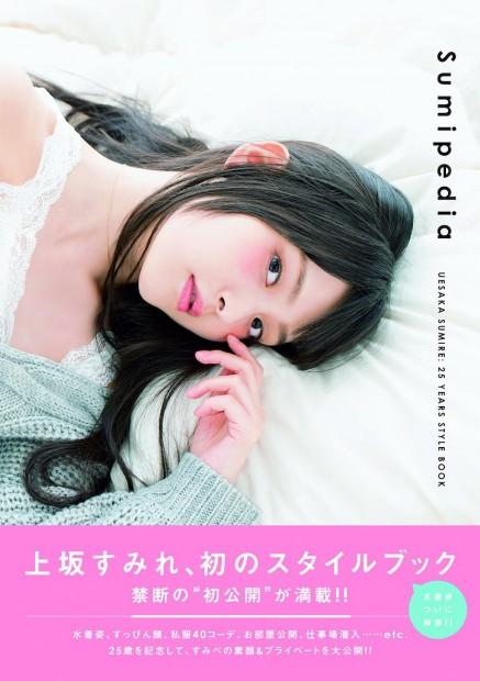 上坂すみれ 25YEARS STYLE BOOK Sumipedia
