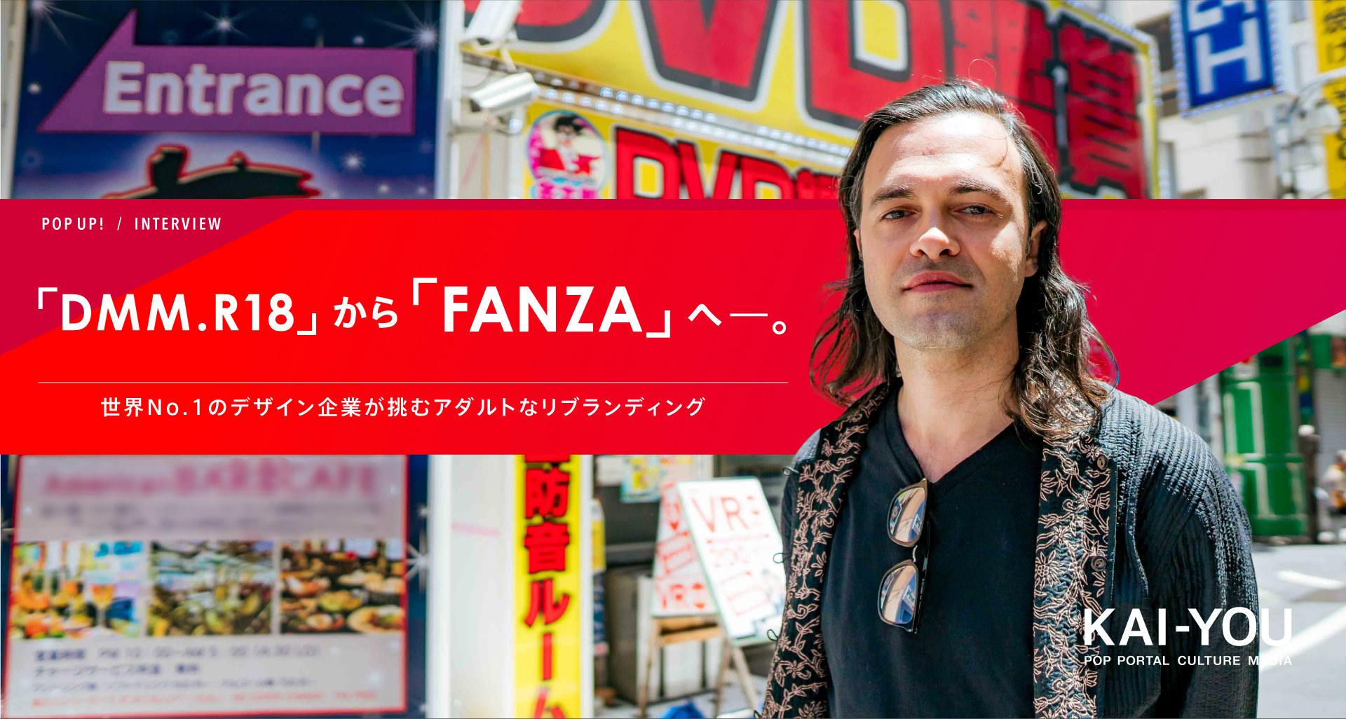 「DMM.R18」から「FANZA」へ 世界No.1のデザイン企業が挑むアダルトなリブランディング
