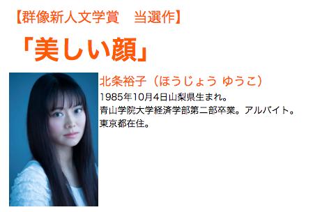 北条裕子さん/画像は『第61回群像新人文学賞』告知ページよりスクリーンショット