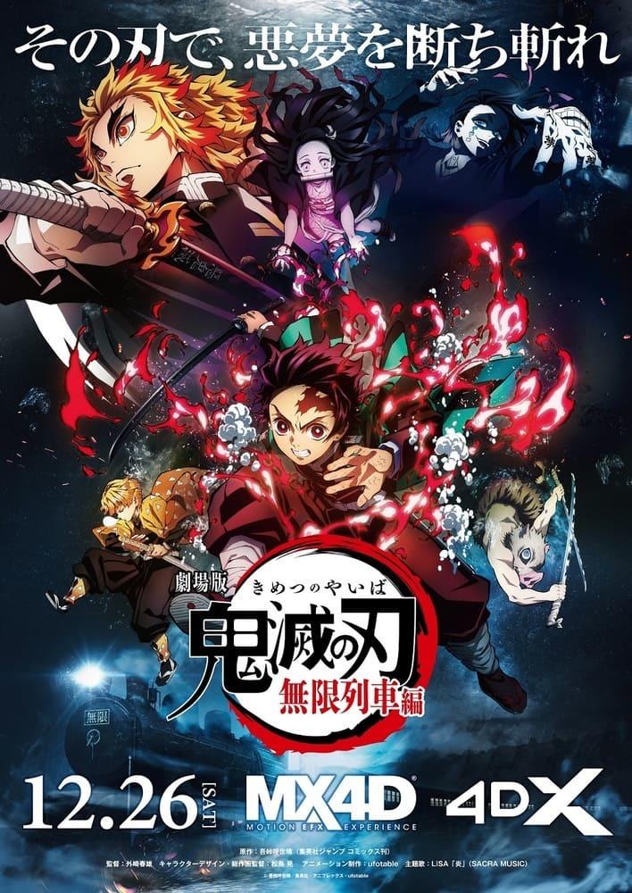『劇場版「鬼滅の刃」無限列車編』興収311億円に 公開2ヶ月で驚異の大記録