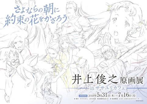 『さよならの朝に約束の花をかざろう』原画展開催 岡田麿里の初監督作