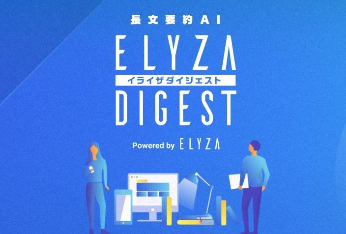 どんな文章もAIが3行に短縮 「ELYZA DIGEST」でニュースや小説を要約してみた