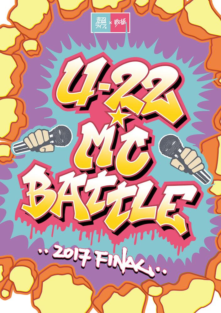 若手ラッパーの頂点に立ったのは? 「U-22 MC BATTLE」を振り返る