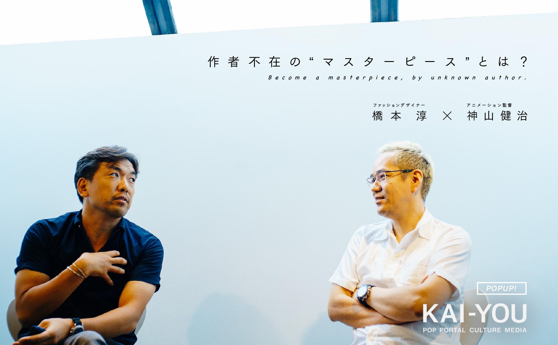 橋本淳×神山健治の意外な交流 「みんなの5本の指にはいる」ことはNo1より難しい